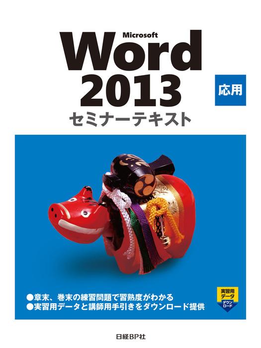 Microsoft Word 2013 応用 セミナーテキスト-電子書籍-拡大画像