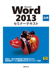 Microsoft Word 2013 応用 セミナーテキスト-電子書籍