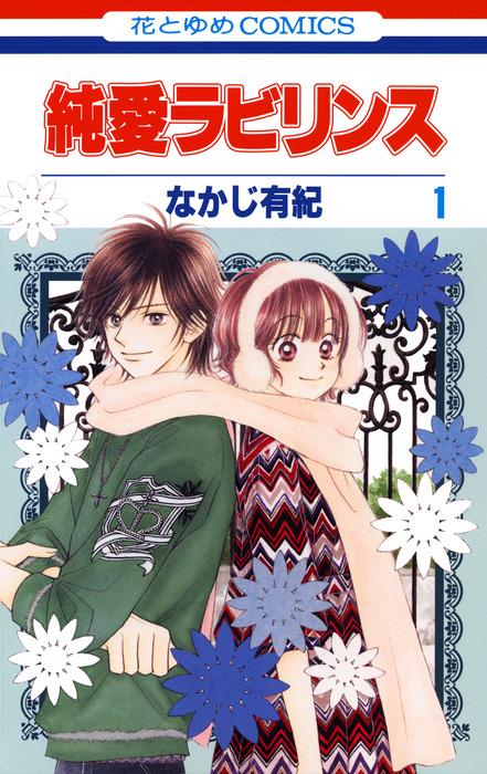 純愛ラビリンス 1巻-電子書籍-拡大画像