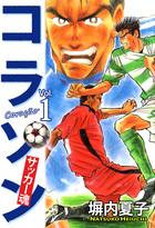 「コラソン サッカー魂」シリーズ