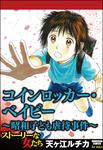 コインロッカー・ベイビー~昭和子ども虐待事件~-電子書籍