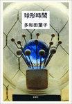 球形時間-電子書籍