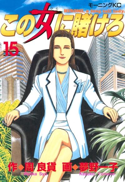 この女に賭けろ(15)-電子書籍