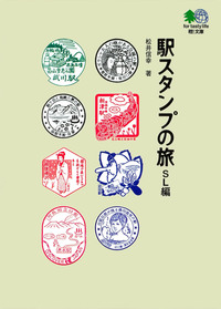駅スタンプの旅〈SL編〉-電子書籍