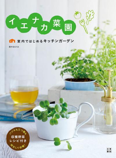 イエナカ菜園-電子書籍