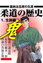 「柔道の歴史 嘉納治五郎の生涯」シリーズ