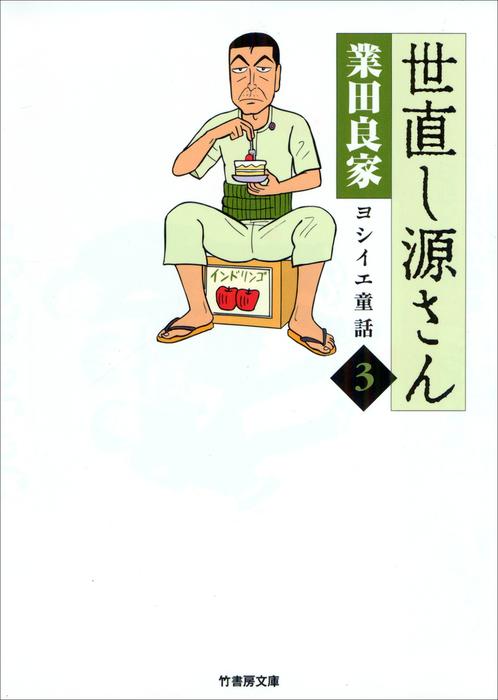 世直し源さん(3)-電子書籍-拡大画像