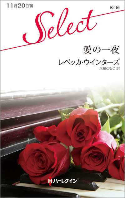 愛の一夜-電子書籍