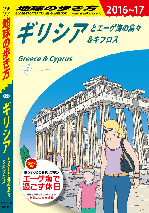 地球の歩き方 A24 ギリシアとエーゲ海の島々&キプロス 2016-2017拡大写真