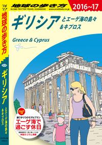 地球の歩き方 A24 ギリシアとエーゲ海の島々&キプロス 2016-2017-電子書籍