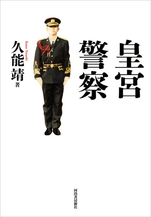 皇宮警察-電子書籍-拡大画像