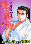 艶恋師 1-電子書籍