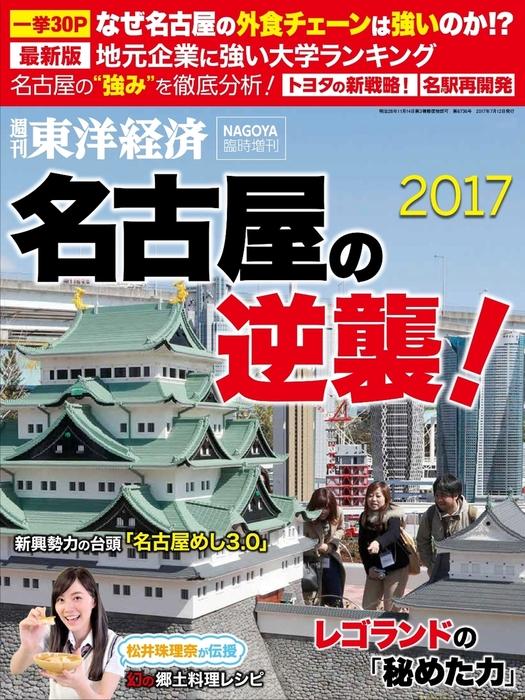 週刊東洋経済臨時増刊 名古屋の逆襲!2017-電子書籍-拡大画像