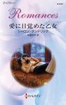 愛に目覚めた乙女-電子書籍