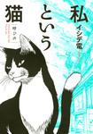 私という猫 ~呼び声~-電子書籍