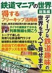 鉄道マニアの世界 総集編-電子書籍
