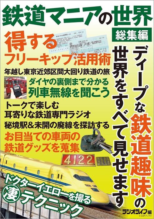 鉄道マニアの世界 総集編-電子書籍-拡大画像