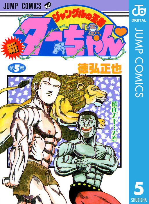 新ジャングルの王者ターちゃん 5-電子書籍-拡大画像