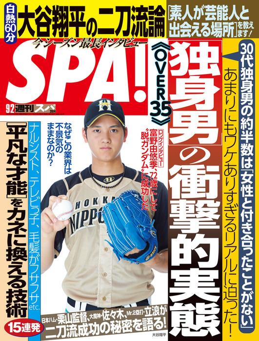 週刊SPA! 2014/9/2号-電子書籍-拡大画像