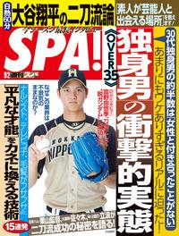 週刊SPA! 2014/9/2号