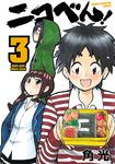 ニコべん! 3-電子書籍