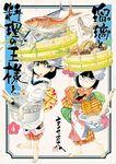 瑠璃と料理の王様と(4)-電子書籍