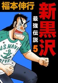 新黒沢 最強伝説 5-電子書籍