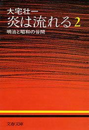 炎は流れる(2) 明治と昭和の谷間拡大写真
