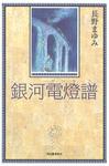 銀河電燈譜-電子書籍