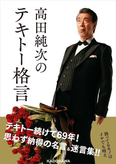 高田純次のテキトー格言拡大写真