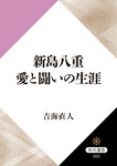 新島八重 愛と闘いの生涯-電子書籍