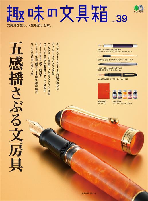 趣味の文具箱 Vol.39拡大写真