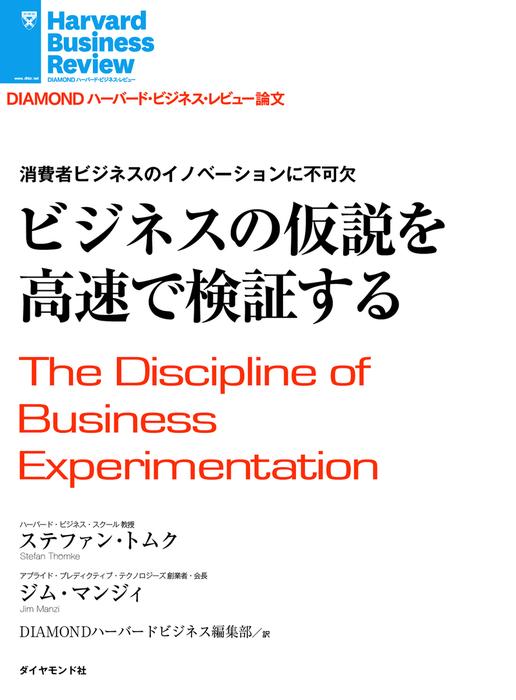 ビジネスの仮説を高速で検証する拡大写真