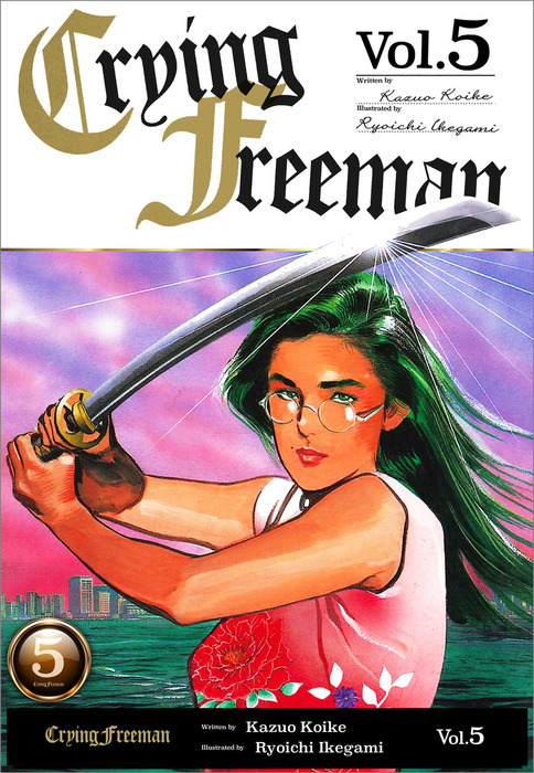 Crying Freeman Vol.5拡大写真
