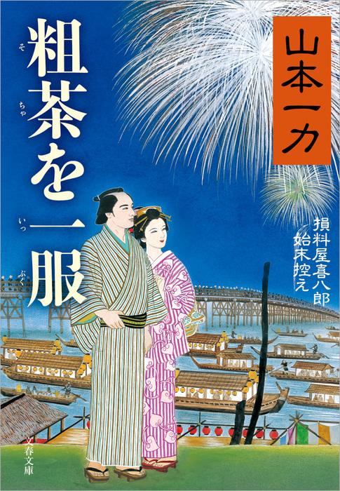 損料屋喜八郎始末控え 粗茶を一服-電子書籍-拡大画像