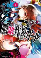 「脳漿炸裂ガール(角川コミックス・エース)」シリーズ