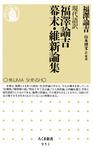 現代語訳 福澤諭吉幕末・維新論集-電子書籍