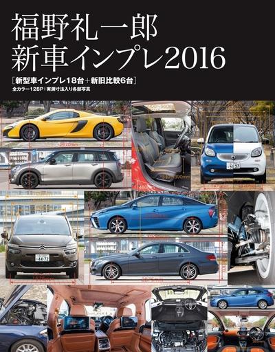 MFi特別編集 福野 礼一郎 新車インプレ2016-電子書籍