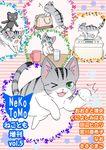 ねことも増刊 vol.5-電子書籍