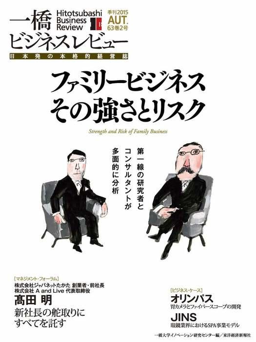 一橋ビジネスレビュー 2015 Autumn(63巻2号)-電子書籍-拡大画像