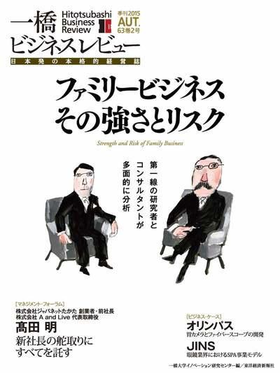 一橋ビジネスレビュー 2015 Autumn(63巻2号)-電子書籍
