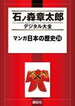 マンガ日本の歴史(24)-電子書籍