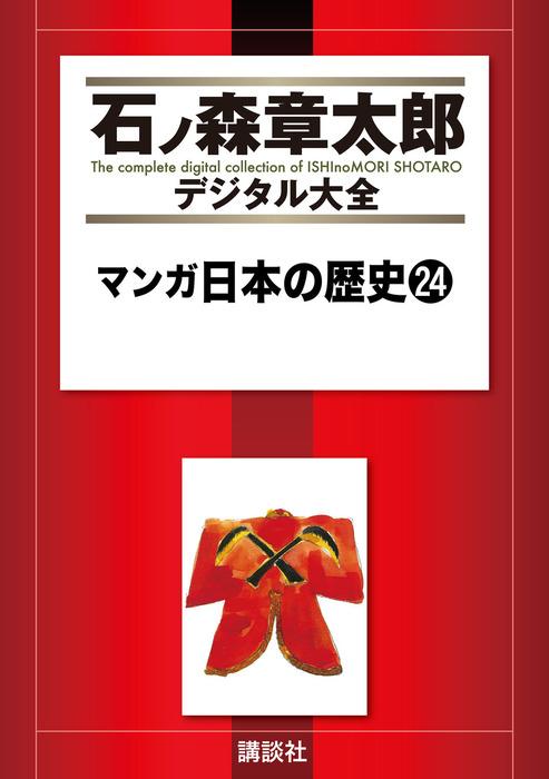 マンガ日本の歴史(24)拡大写真