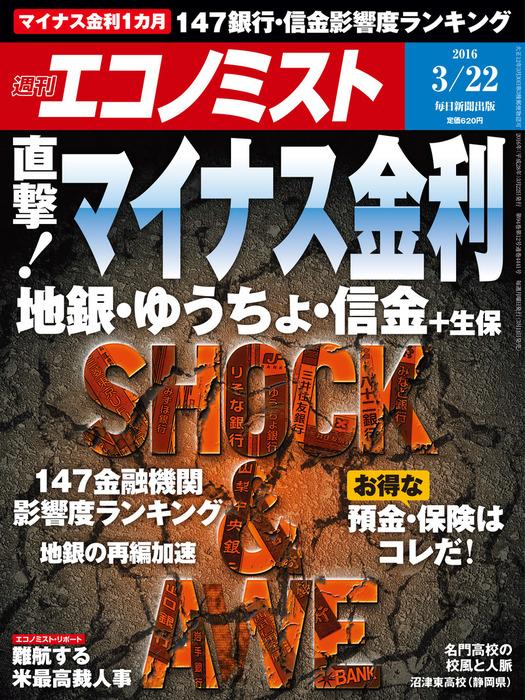 週刊エコノミスト (シュウカンエコノミスト) 2016年03月22日号-電子書籍-拡大画像