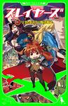 スレイヤーズ1 リナとキメラの魔法戦士-電子書籍