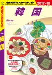 地球の歩き方 D12 韓国 2017-2018-電子書籍