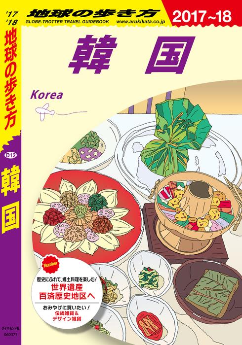 地球の歩き方 D12 韓国 2017-2018-電子書籍-拡大画像