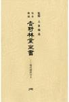 吉野林業全書-電子書籍