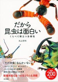 だから昆虫は面白い くらべて際立つ多様性-電子書籍