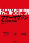 ファーマゲドン 安い肉の本当のコスト-電子書籍